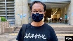 香港支聯會前秘書蔡耀昌表示,對支聯會被控煽動顛覆感到震驚及難以接受 (美國之音湯惠芸)