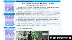 教师节这天在北京上访的民办教师(民生观察网站截屏)