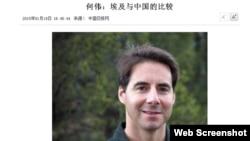 美國記者、作家何偉 (新華網截圖)
