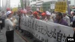 示威者在台北呼吁台湾与中国大陆联合保钓(美国之音叶兵拍摄)