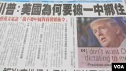 """도널드 트럼프 미국 대통령 당선인이 """"우리가 '하나의 중국' 원칙에 얽매여야 하는 이유를 모르겠다""""고 말한 내용을 집중 보도한 12일자 타이완 신문 자유시보."""