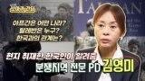 6회_김영미pd_썸네일