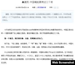 中国老资格外交官(驻法国大使)吴建民在人民日报(7月4日)发表文章(网页截图)