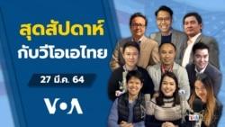 คุยข่าวสุดสัปดาห์กับ VOA Thai ประจำวันเสาร์ที่ 27 มีนาคม 2564