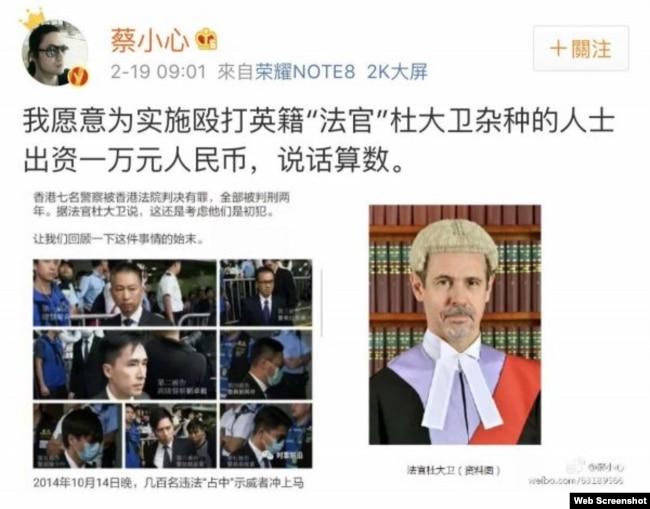 红二代蔡小心微博言论(网络截图)