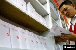 一男子在书店翻阅中国共产党党章(2002年11月21日)。