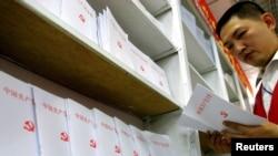 一男子在书店翻阅中国共产党党章(资料照片)