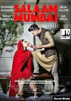 یکی از پوسترهای سلام بمبئی با حضور بنیامین و همسرش