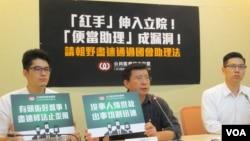 台灣民間團體公民監督國會聯盟2020年6月23日召開記者會呼籲朝野政黨儘速通過國會助理法(美國之音張永泰拍攝)