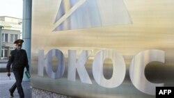 Суд завершил расследование дела экс-владельцев ЮКОСа Ходорковского и Лебедева