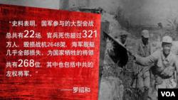 台湾国防部发言人罗绍和将军呼吁中共要真诚地面对史实。