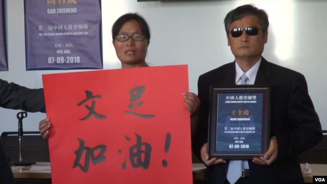 陈光诚代王全璋领取首届中国人权律师奖,举牌者是陈光诚的妻子袁伟静(美国之音久岛拍摄)