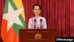 ဒၚေအာင္ဆန္းစုၾကည္- Myanmar State Counsellor Office