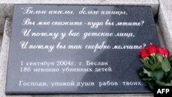 Мемориальный комплекс «Детям Беслана»