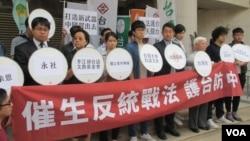 台湾公民团体及政党2019年5月13日召开记者会呼吁政府立法管制亲中媒体 (美国之音张永泰拍摄)