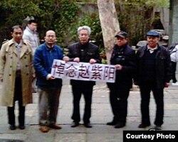 几年前山东大学退休教授孙文广(中)和朋友们在公园拉开横幅悼念赵紫阳