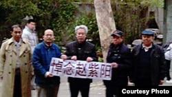 山东大学退休教授孙文广(中)和朋友们2012年清明节前在公园拉开横幅悼念赵紫阳