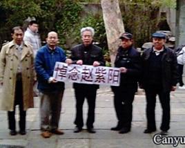 山东大学退休教授孙文广(中)和朋友们在公园拉开横幅悼念赵紫阳