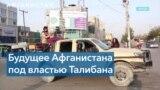 Будущее Афганистана при Талибане 2.0