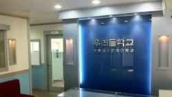 탈북 청소년 전용 도서관 서울서 개관