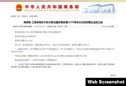 중국 상무부는 북한이 자국 내 설립한 기업들에 120일 안에 폐쇄할 것을 통보하는 공고를 28일 홈페이지에 게재했다.