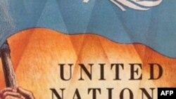 Сегодня – День ООН