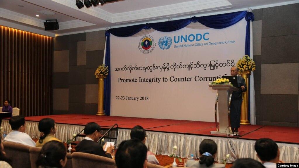 ျမန္မာအစုိးရနဲ႔ ကုလသမဂၢ UNODC တုိ႔ ပူးတြဲက်င္းပတဲ့ ၂ ရက္ၾကာ စာတမ္းဖတ္ပြဲ (Credit - ACCM myanmar)