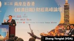 兩岸及香港經濟日報財經高峰論壇