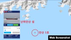 선박의 위치정보를 보여주는 '마린트래픽'에 따르면 안산 1호는 현지시간 8월 2일 새벽 3시 현재 중국 난위안산 섬에서 남쪽으로 2.5km 떨어진 수역에 있다.