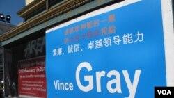 首都市长候选人以清廉口号争取华裔选民