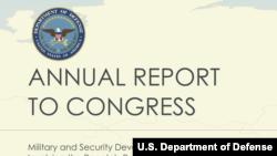 五角大樓向國會遞交2019年中國軍力報告(美國國防部網站)