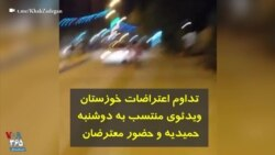 تداوم اعتراضات مردم خوزستان؛ ویدئوی منتسب به دوشنبه شب در حمیدیه و حضور معترضان