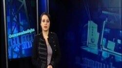 Կիրակնօրյա հեռուստահանդես 01/31/14