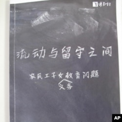 北京傳知行社會經濟研究所的調研報告