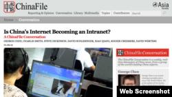 中参馆就屏蔽VPN举行网络讨论(网络截图)