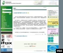 香港記者協會記者在京採訪遭毆打(視頻截圖)