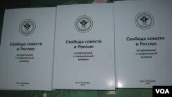 Обложка сборника «Свобода совести в России»