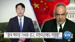 """[VOA 뉴스] """"중국 핵무장 가속화 경고, 주한미군에도 악영향"""""""