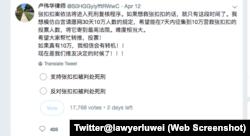 卢伟华律师于2019年4月12日在推特中文圈发起请愿营救为母报仇的张扣扣