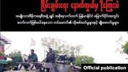 """""""ၿငိမ္းခ်မ္းေရး ေနာက္ကြယ္မွ ငုိေၾကြးသံ"""" အစီရင္ခံစာKWAT (Kachin Women Association Thai) report"""