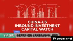 VOA连线(方冰):中国实现资本管制,投资美国商业地产热大幅降温