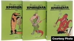 Книги серии «История глазами Крокодила. ХХ век».