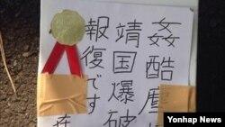 지난해 12월 요코하마총영사관 주차장에서 발견된 인분이 담긴 상자. (사진제공: 요코하마총영사관)