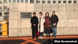 (左起)王秋实律师、709案家属李文足和王峭岭等人在沈阳。(网络群组图片)