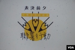 學生組織「學民思潮」發起「中學生否決政改聯署行動」。(學民思潮網頁))