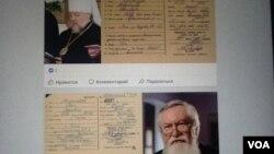 拉脫維亞東正教領袖(上)和俄羅斯東正教會外交機構的神父(下)都是克格勃線民,讓當地媒體、社交網絡震驚。美國之音白樺拍攝