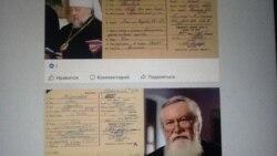 拉脱维亚公开克格勃档案 东正教领袖、名流高官都是线民