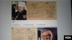 拉脫維亞東正教領袖(上)和俄羅斯東正教會外交機構的神父(下)都是克格勃線民,讓當地媒體、社交網絡震驚。(美國之音 白樺 拍攝)