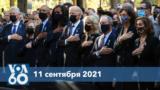 voa60 11 09 2021