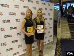 俄中关系日益密切。莫斯科今年春季的一场商务杂志发行活动。